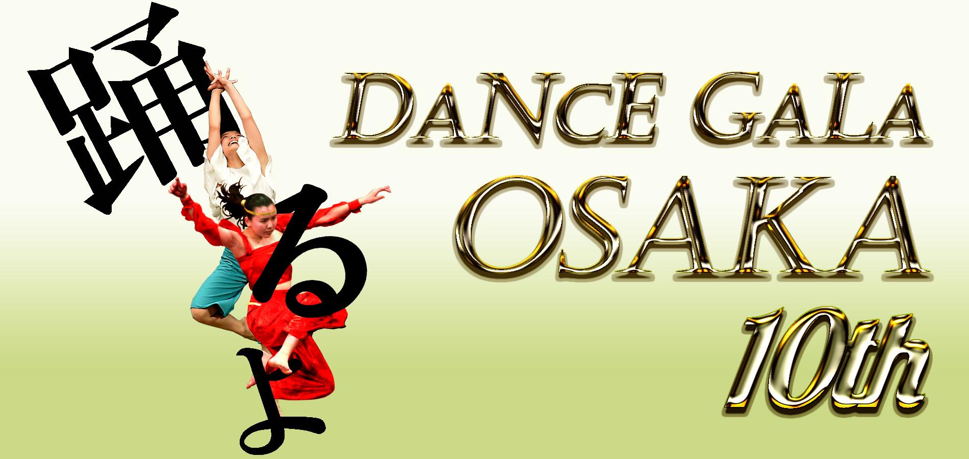 ダンス・ガラ OSAKA